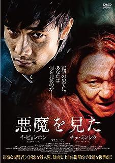 悪魔を見た スペシャル・プライス [DVD]