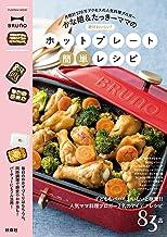 表紙: かな姐&たっきーママの絶対おいしい!ホットプレート簡単レシピ (扶桑社ムック) | 奥田 和美