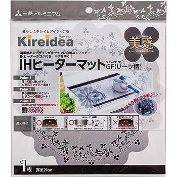 三菱アルミニウム Kireidea IHヒーターマット 日本製 美感 リーフ柄 直径21cm コゲ付き、キズを防ぐ