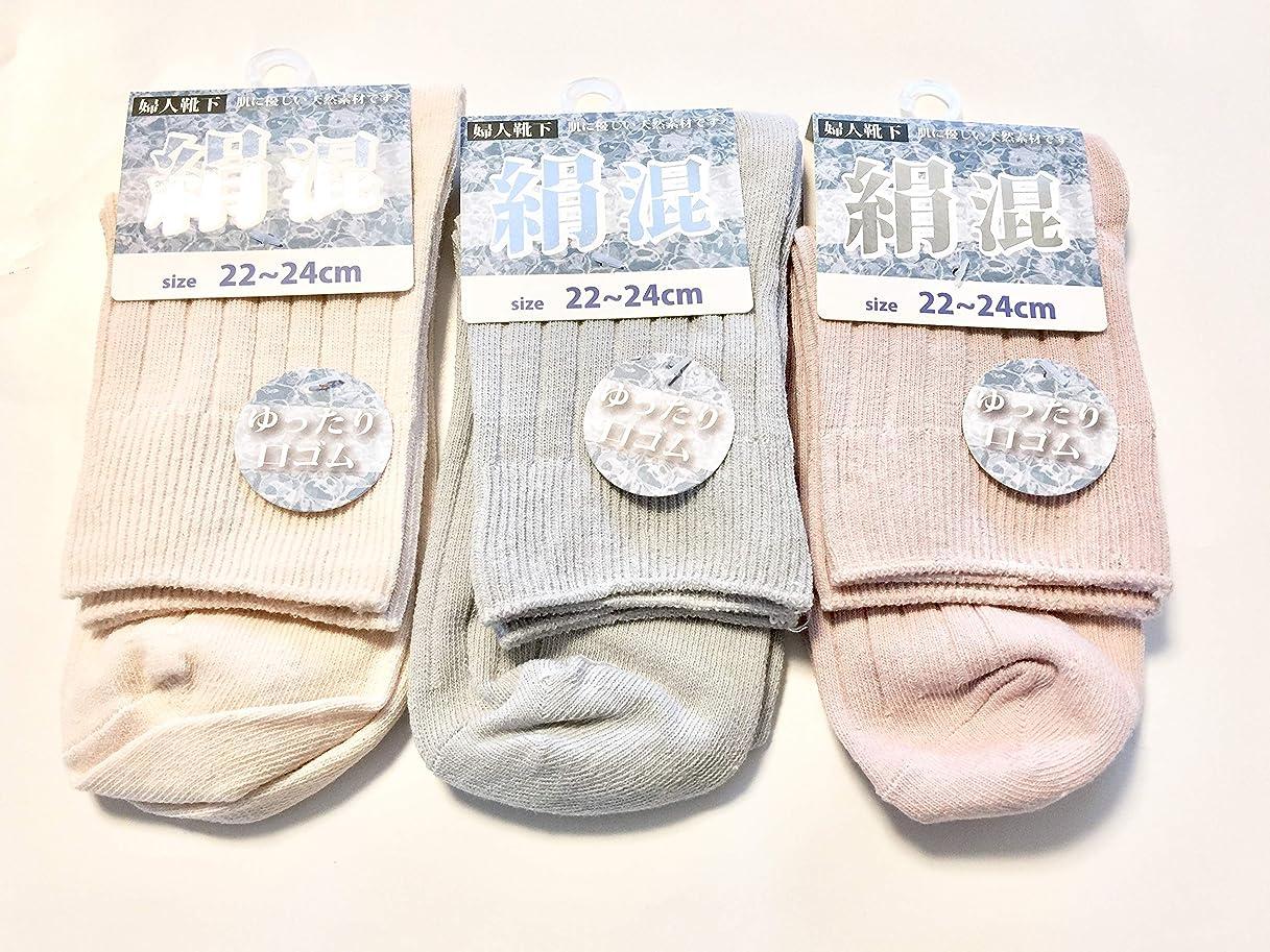調子スクラップブックネブ靴下 レディース シルク混 リンクスソックス 口ゴムゆったり 22-24cm 3足組(色はお任せ)