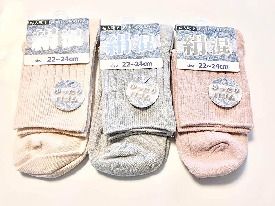 腸講堂繁栄靴下 レディース シルク混 リンクスソックス 口ゴムゆったり 22-24cm 3足組(色はお任せ)