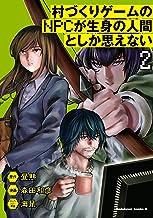 表紙: 村づくりゲームのNPCが生身の人間としか思えない(2) (角川コミックス・エース) | 森田 和彦