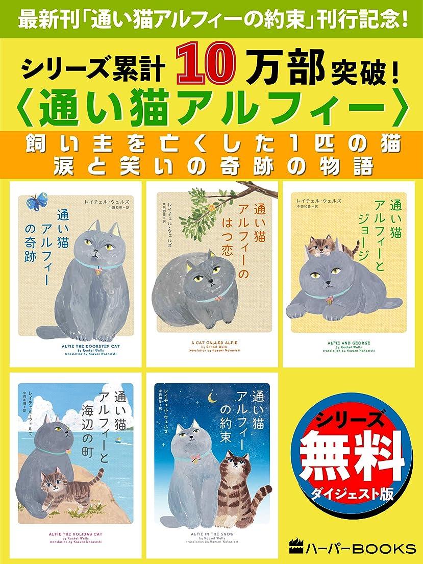 不十分なアジャ群集通い猫アルフィーシリーズ最新刊発売記念!【無料ダイジェスト版】 (ハーパーBOOKS)