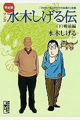 完全版水木しげる伝(下) (コミッククリエイトコミック) Kindle版