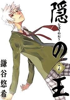 隠の王 7巻 (デジタル版Gファンタジーコミックス)