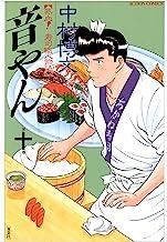 表紙: 音やん : 10 (アクションコミックス) | 中村博文
