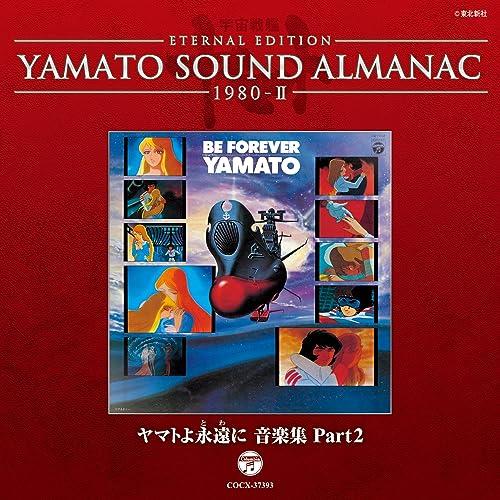 YAMATO SOUND ALMANAC 1980-Ⅱ「ヤマトよ永遠に 音楽集 Part2」