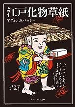 表紙: 江戸化物草紙 (角川ソフィア文庫) | アダム・カバット
