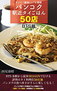 50 Thai Restaurant Near BTS Station in Bangkok: 50 branded Thai restaurants where you can go within 10 minutes on foot fro...