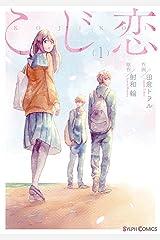 こじ恋1 (シルフコミックス) Kindle版