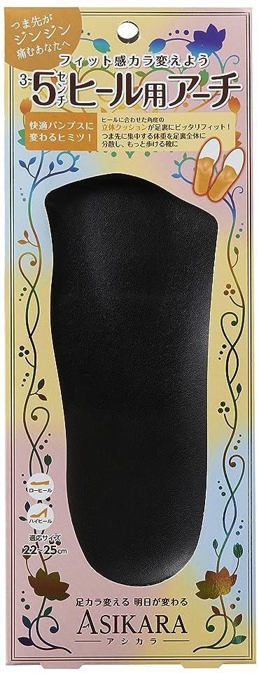 バルセロナ採用息切れASIKARA  3~5cm ヒール用アーチ ブラック