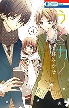 表紙: うそカノ 4 (花とゆめコミックス) | 林みかせ