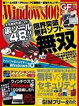 Windows100% 2014年 11月号 [雑誌]