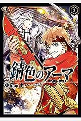 錆色のアーマ 2 (MFコミックス ジーンシリーズ) Kindle版