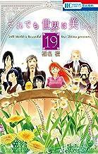 表紙: それでも世界は美しい 19 (花とゆめコミックス)   椎名橙