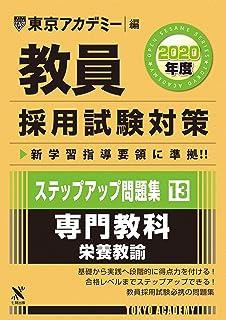 教員採用試験対策ステップアップ問題集 13 専門教科栄養教諭 2020年度版 オープンセサミシリーズ (東京アカデミー編)