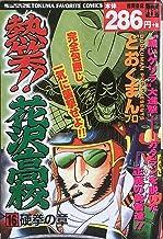 熱笑!!花沢高校 16 (トクマコミックス)
