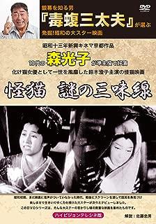 銀幕を知る男『毒蝮三太夫』が選ぶ発掘!昭和の大スター映画 「怪猫 謎の三味線」