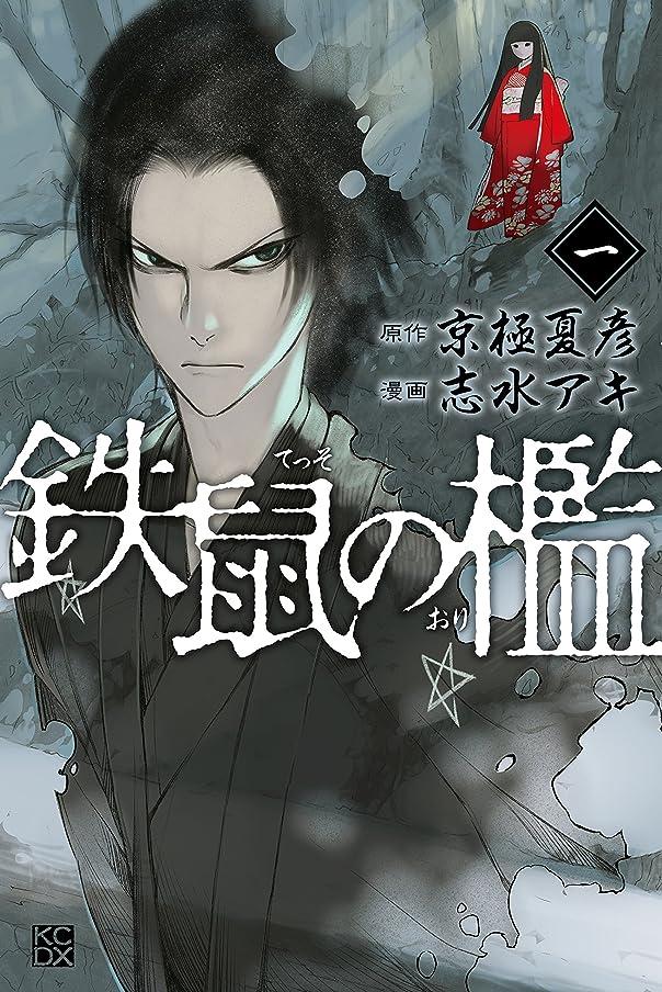 退院ウイルス歩き回る鉄鼠の檻(1) (少年マガジンエッジコミックス)