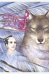 ファサード(21) (ウィングス・コミックス) Kindle版