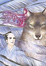 表紙: ファサード(21) (ウィングス・コミックス) | 篠原烏童