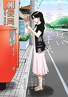 日本一短い母への手紙2