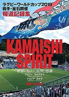 ラグビーワールドカップ2019岩手・釜石開催報道記録集 KAMAISHI SPIRIT