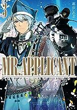 表紙: MR.APPLICANT: 3 (ZERO-SUMコミックス) | 高山 しのぶ