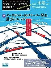 クラウド&データセンター完全ガイド 2020年冬号 (インプレスムック)