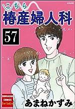 こちら椿産婦人科(分冊版) 【第57話】 (ぶんか社コミックス)