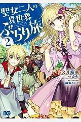 聖女二人の異世界ぶらり旅 2 (B's-LOG COMICS) Kindle版