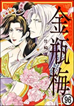 まんがグリム童話 金瓶梅(分冊版) 【第96話】