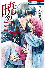 暁のヨナ 30 (花とゆめコミックス) Kindle版