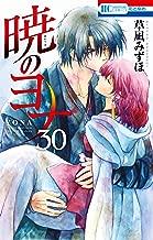暁のヨナ 30 (花とゆめコミックス)
