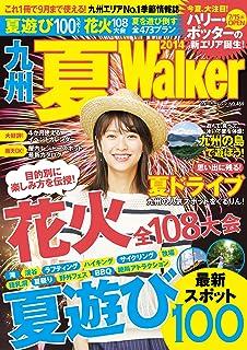九州夏ウォーカー2014 (Walker)