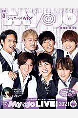 Myojo (ミョージョー) 2021年8月号 [雑誌] Kindle版