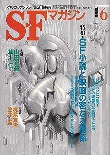 S-Fマガジン 1995年06月号 (通巻467号) 特集・SF小説と映画の密なる関係