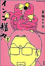 表紙: インコ様々 (2) (ぶんか社コミックス)   東條さち子