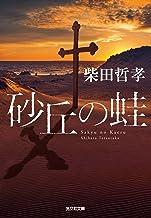 表紙: 砂丘の蛙 (光文社文庫) | 柴田 哲孝