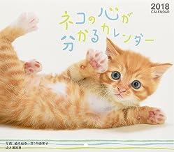 カレンダー2018 ネコの心が分かるカレンダー (ヤマケイカレンダー2018)