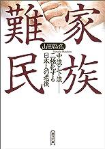 表紙: 家族難民 中流と下流-二極化する日本人の老後 (朝日文庫) | 山田昌弘