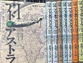 アド・アストラ コミック 1-8巻セット (ヤングジャンプコミックス・ウルトラ)