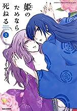 表紙: 姫のためなら死ねる (2) (バンブーコミックス WINセレクション) | くずしろ