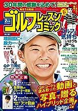 表紙: ゴルフレッスンコミック 2020年 02月号 [雑誌] | ゴルフレッスンコミック編集部