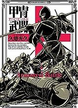 表紙: 甲冑武闘 (HARTA COMIX)   久慈 光久