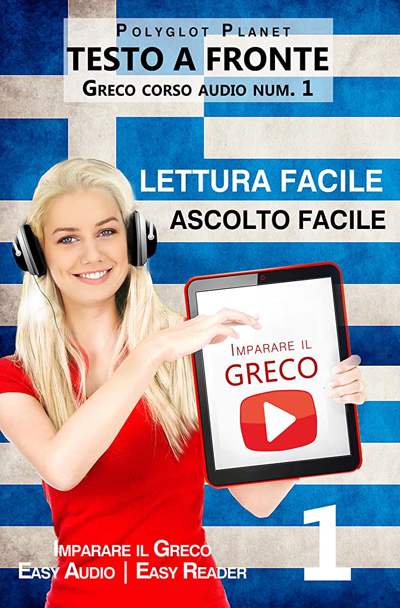 好意的アラスカ宣言するImparare il greco - Lettura facile   Ascolto facile   Testo a fronte: Greco corso audio num. 1 (Imparare il greco   Easy Audio   Easy Reader) (Italian Edition)