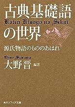 表紙: 古典基礎語の世界 源氏物語のもののあはれ (角川ソフィア文庫) | 大野 晋