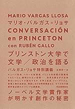 表紙: プリンストン大学で文学/政治を語る バルガス=リョサ特別講義   マリオ・バルガス=リョサ