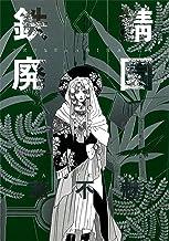 表紙: 鉄錆廃園(1) (ウィングス・コミックス)   華不魅
