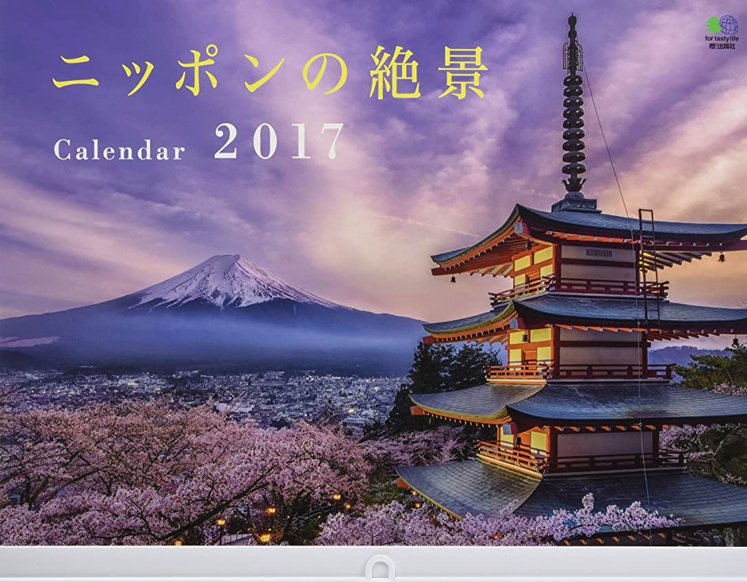 小切手手つかずの最小化するニッポンの絶景 カレンダー2017 ([カレンダー])